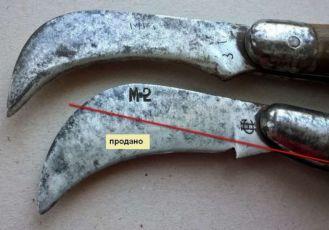 нож садовый санитарный М-1 СССР 2