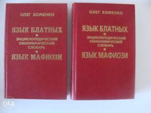 Словарь блатной фени для МВД в 2х томах