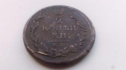 Монета 2 копейки 1820 года, ЕМ НМ
