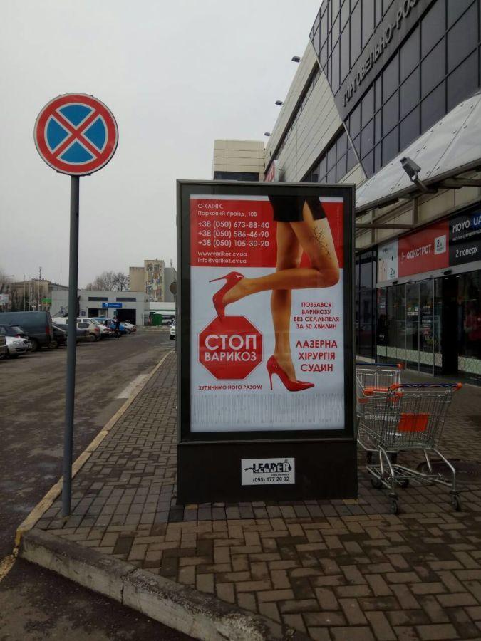 Реклама на скроллерах (новий вид реклами у Чернівцях)