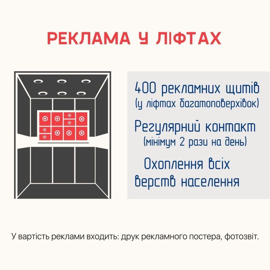 Реклама в ліфтах (400 рекламних площин по всіх Чернівцях!)