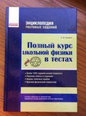 Учебник, подготовка к ЗНО физика, Гельфгат. Сборник формул и задач