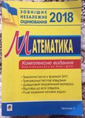 Комплексне видання для підготовки до ЗНО і ДПА 2018 І. Я. Клочко
