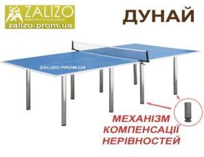 Тенісний стіл Дунай. Стол теннисный для настольного тенниса тенисный