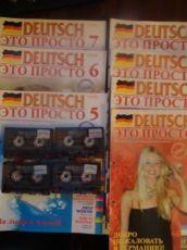 Deutsch это просто касеты + журналы+ папка