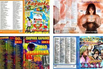 Новые DVD диски. Караоке, клипы, сериалы и фильмы. Игры на PC.