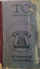 Телефонный справочник Днепропетровска. 1981 год. Служебные телефоны