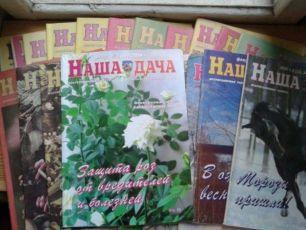 Журнал - газета Наша дача, 26 журналов