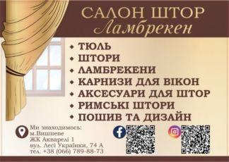 Пошив штор Крюковщина
