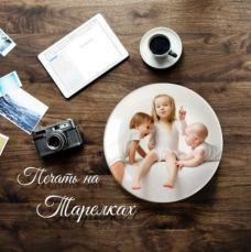 Тарелки с фотопечатью на заказ | Сувенирные тарелки