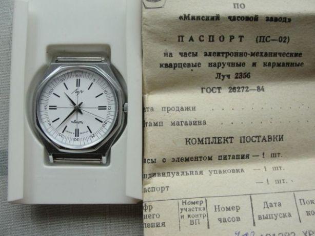 5876b983 Часы наручные ЛУЧ кварц,Сборка СССР(Беларусь),не ношенные: 450 грн ...