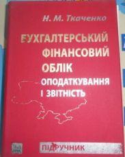 Книга Ткаченко Н.М.