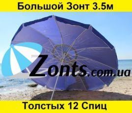Садовый Зонт Торговый Зонт для Кафе пляжный зонт Большой прочный 3.5м