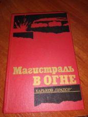 Книга ''Магистраль в Огне'' СССР, книга про войну, ЮЖД, документ оч