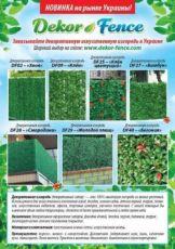 Зеленый забор. Декоративная зеленая изгородь. Декоративная сетка.