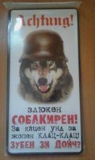 Табличка алюминиевая Злюкен собакен