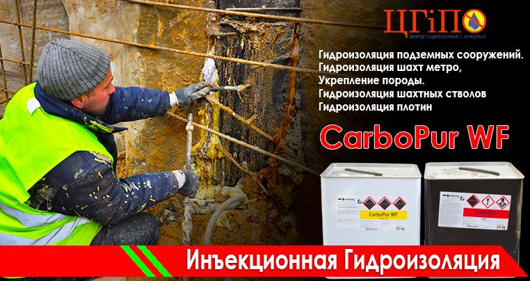 CarboPur WF полиуретановая двух компонентная инъекционная смола