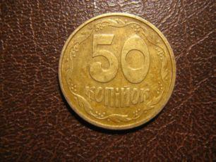 Брак монеты 50 копеек 1992 года ( Украина ).