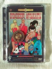 Бременские музыканты. Сборник мультфильмов на DVD. Super jewel case