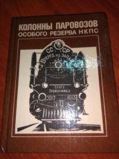Книга '' Колонны паровозов особого резерва НКПС'' СССР, книга о войне