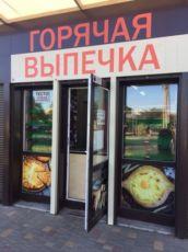 Продам Пекарню Горячая выпечка Грузинская Выпечка