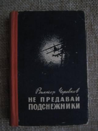 """Виктор черевков """"Не предавай подснежники"""""""