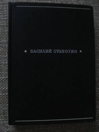 """Василий Субботин """"Жизнь поэта"""""""