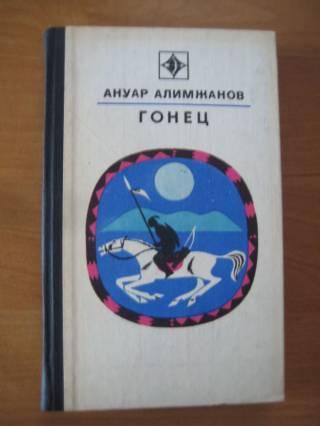 """Ануар Алимжанов""""Гонец"""""""