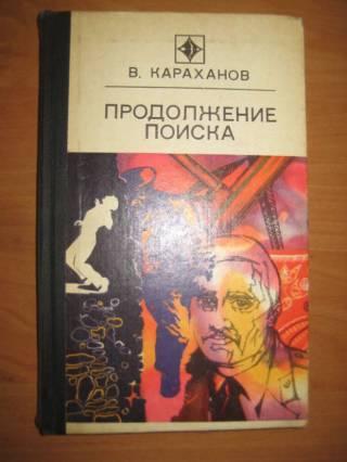 """В.Караханов""""Продолжение поиска."""""""