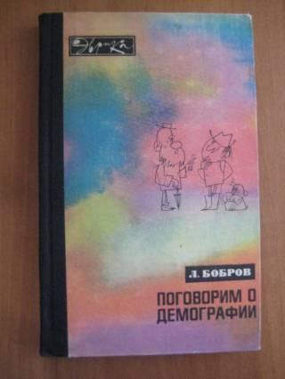 Л.БобровПоговорим о демографии. Серия Эврика