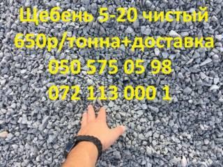 Песок Щебень Граншлак Шлак 2