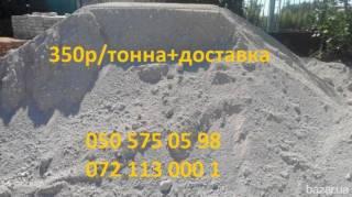 Песок Щебень Граншлак Шлак 4