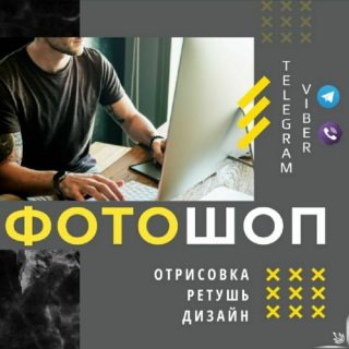 Обработка фото l Ретушь l Редактирование фото l Фотошоп Мастер