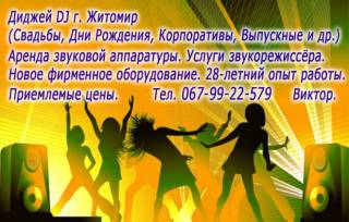 Диджей DJ Житомир(Свадьбы,Дни Рождения,Корпоративы и др.) Звукорежисер