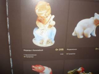 """Фарфоровая статуэтка """" Мишка с балалайкой"""" Городница старая 2"""