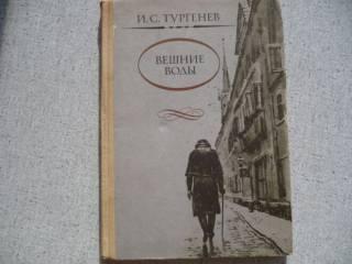 И.С. Тургенев-Записки охотника/Избранное/Повести и рассказы 1949-88 гг 5