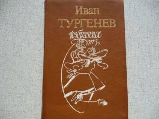 И.С. Тургенев-Записки охотника/Избранное/Повести и рассказы 1949-88 гг 6