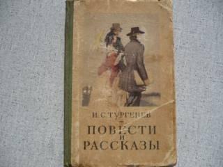 И.С. Тургенев-Записки охотника/Избранное/Повести и рассказы 1949-88 гг 4