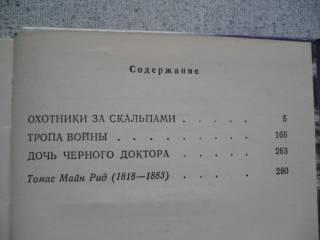 Майн Рид - Охотники за скальпами / В поисках белого бизона - 2 книги. 3