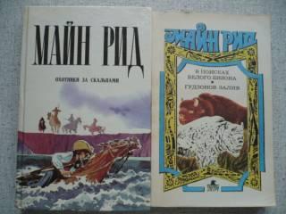 Майн Рид - Охотники за скальпами / В поисках белого бизона - 2 книги.