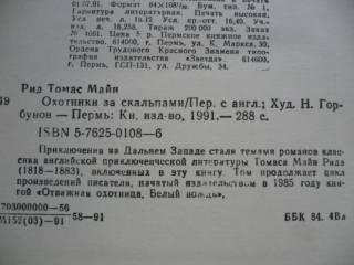 Майн Рид - Охотники за скальпами / В поисках белого бизона - 2 книги. 2