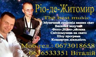 Замовлення Музики