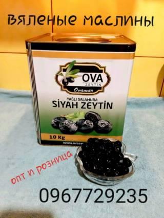 Вяленые маслины опт и розница - 170грн/кг
