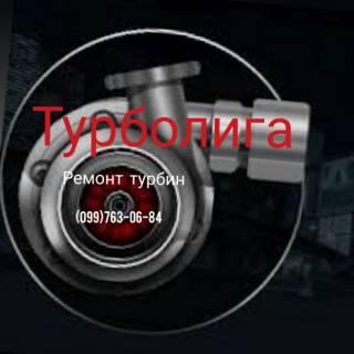 Продажа турбин, картриджей, актуаторов,геометрий 4
