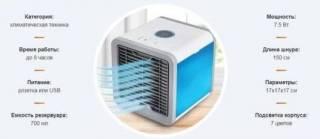 Портативный кондиционер 4 в 1 Arctic Air с LED-подсветкой 9