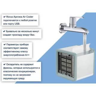 Портативный кондиционер 4 в 1 Arctic Air с LED-подсветкой 3