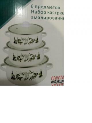 Набор кастрюль 6 предметов. набор посуды