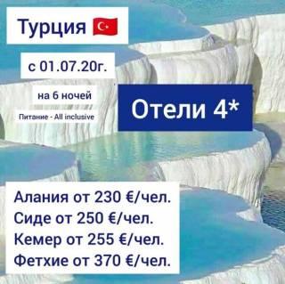 Горящие туры! Дешёвые путевки! Турагентство Сумы! Украина Турция Тунис 2