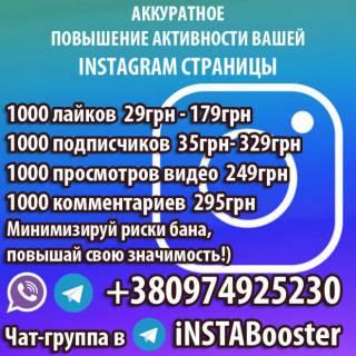 Повышение популярности Вашей страницы instagram, Vk, Fb (накрутка)