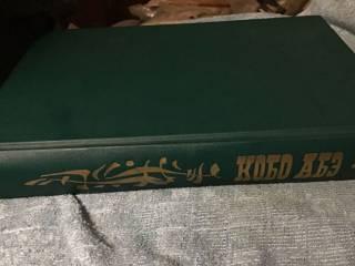 Книга, Кобо Абэ,  Избранное,  Правда1988 2